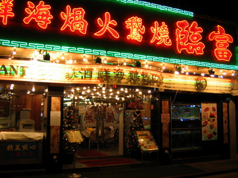 Kowloon storefront